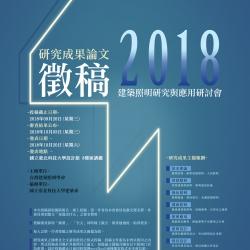 【徵稿公告】2018 第三屆 建築照明研究與應用研討會