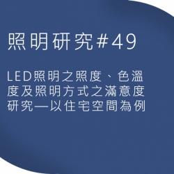 照明研究 #49