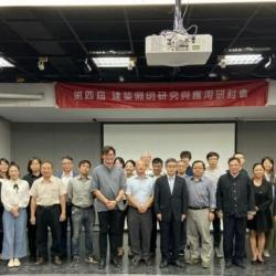 2019 第四屆 建築照明研究與應用研討會