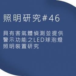 照明研究 #46