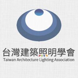 【台灣建築照明學會】第14期會刊
