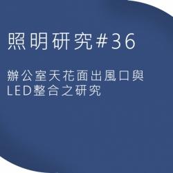 照明研究 #36
