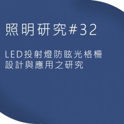 照明研究 #32