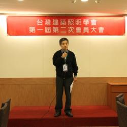 20161229第一屆第二次會員大會