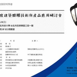 [報名資訊]2019年度建築照明技術與產品應用研討會