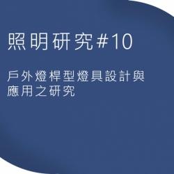 照明研究 #10