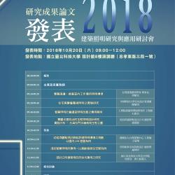 【議程表&報名表】2018第三屆 建築照明研究與應用研討會