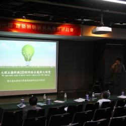 2016 第一屆 建築照明研究與應用研討會