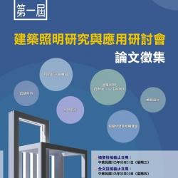 第一屆 建築照明研究與應用研討會 全文投稿截止日期已延期至105年10月15日(星期六)