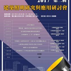 【議程表&報名表】2017第二屆 建築照明研究與應用研討會